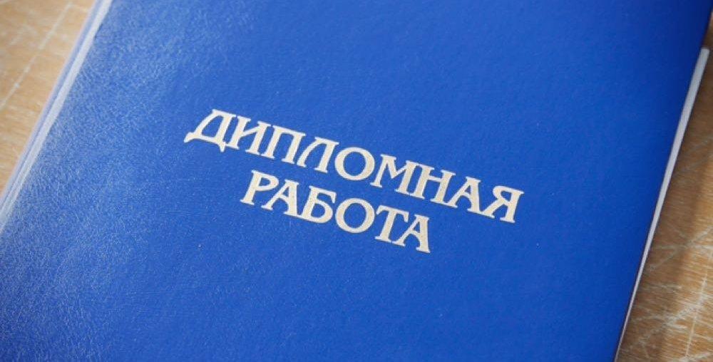 Дипломные работы на заказ напишем диплом срочно и недорого Где заказать дипломную работу недорого